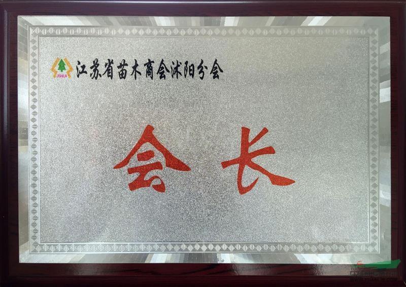 江苏省苗木商会会长